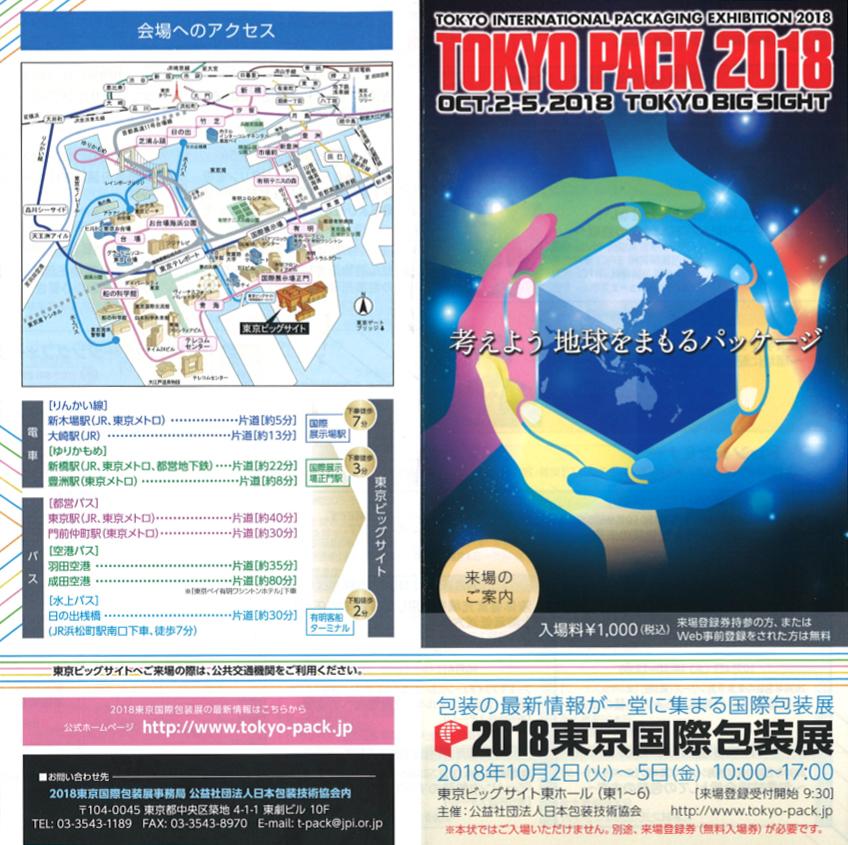 tokyo-pack-2018